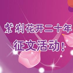 紫荆花开二十年青春岁月征文活动(第二期)!