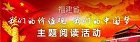 """""""我们的价值观 我们的中国梦""""读书征文活动"""