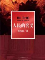 «人民的名义»—热播反腐大剧作品赏析征文活动