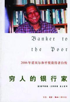 穷人的银行家