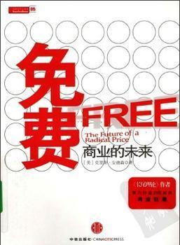 免费—商业的未来