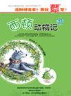 西顿动物记——狼王洛波