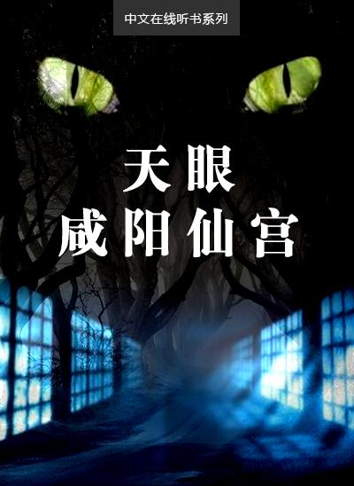 天眼:咸阳仙宫