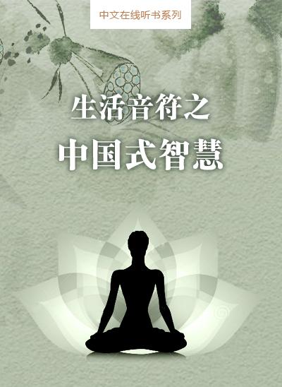 生活音符之中国式智慧