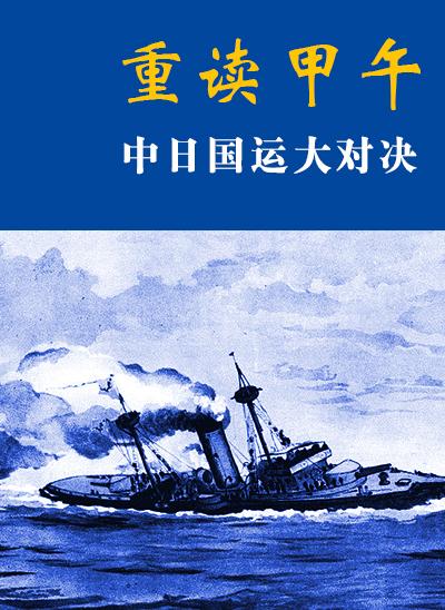 重读甲午—中日国运大对决