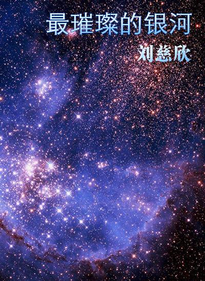 最璀璨的银河