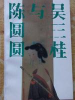 吴三桂与陈圆圆