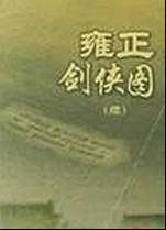 雍正剑侠图续