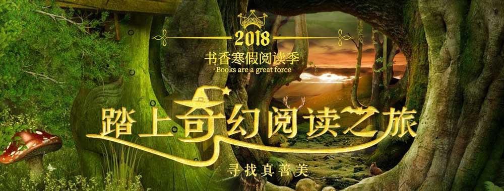2018奇幻阅读季